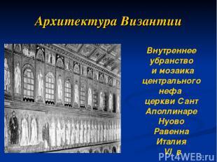 Архитектура Византии Внутреннее убранство и мозаика центрального нефа церкви Сан