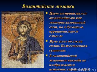 Византийские мозаики Цвет воспринимался византийцами как материализованный свет,