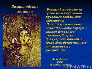 Византийские мозаики An Archangel Detail St Sophia, Istanbul Византийские мозаик