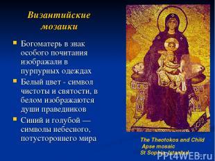 Византийские мозаики Богоматерь в знак особого почитания изображали в пурпурных