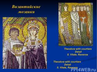 Византийские мозаики Theodora with courtiers Detail S. Vitale, Ravenna Theodora