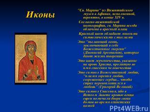 """Иконы """"Св. Марина"""" из Византийского музея в Афинах, исполненной, вероятно, в кон"""
