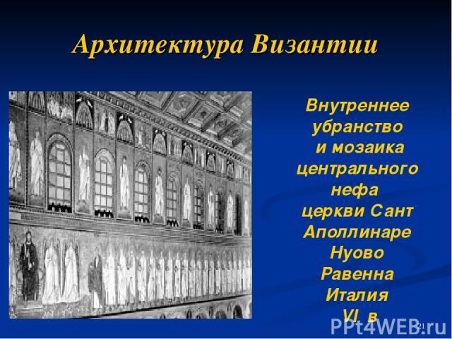 Архитектура Византии Внутреннее убранство и мозаика центрального нефа церкви Сант Аполлинаре Нуово Равенна Италия VI в