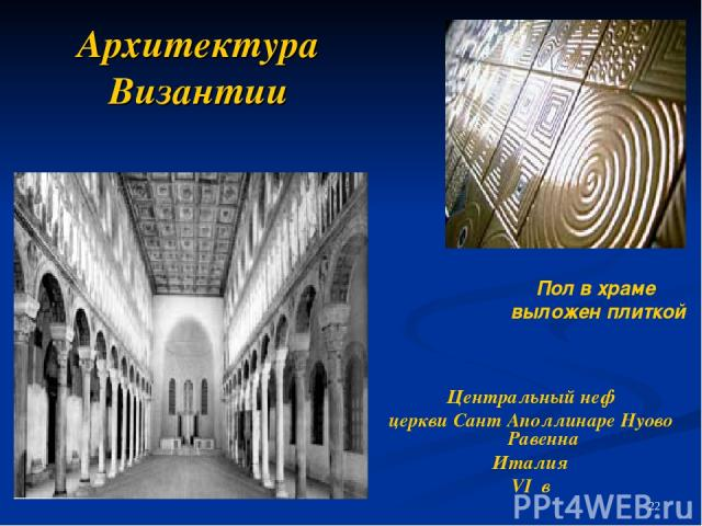 Архитектура Византии Центральный неф церкви Сант Аполлинаре Нуово Равенна Италия VI в Пол в храме выложен плиткой