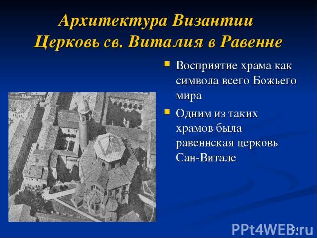 Архитектура Византии Церковь св. Виталия в Равенне Восприятие храма как символа всего Божьего мира Одним из таких храмов была равеннская церковь Сан-Витале