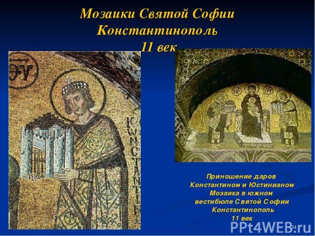 Мозаики Святой Софии Константинополь 11 век Приношение даров Константином и Юстинианом Мозаика в южном вестибюле Святой Софии Константинополь 11 век