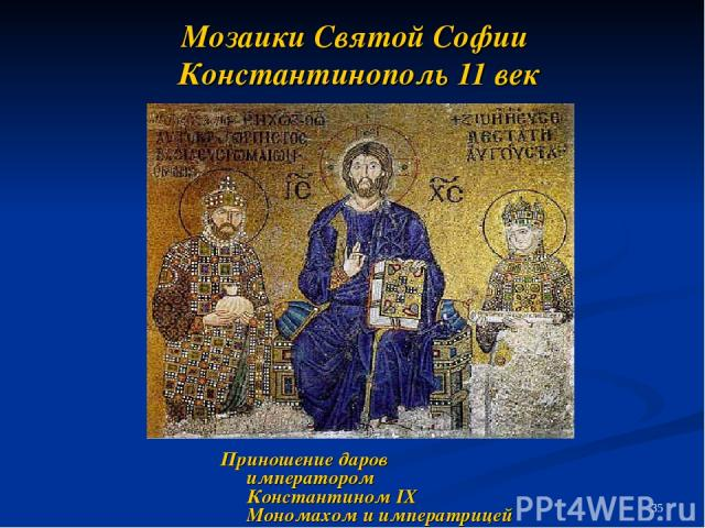 Мозаики Святой Софии Константинополь 11 век Приношение даров императором Константином IX Мономахом и императрицей Зоей