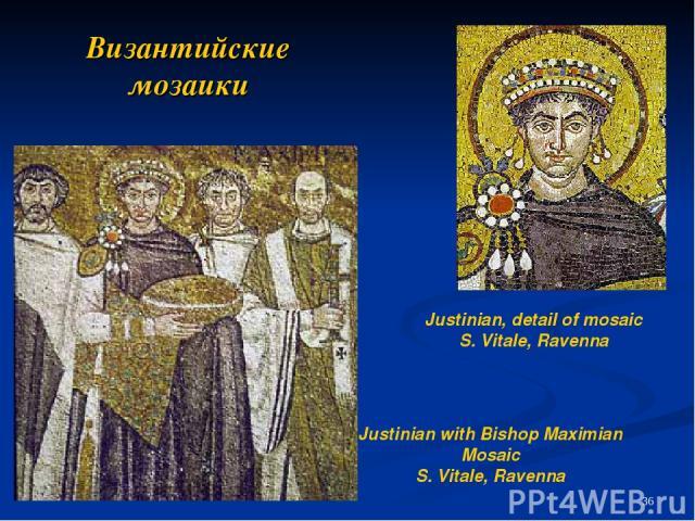 Византийские мозаики Justinian with Bishop Maximian Mosaic S. Vitale, Ravenna Justinian, detail of mosaic S. Vitale, Ravenna