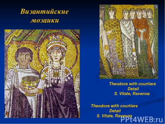 Византийские мозаики Theodora with courtiers Detail S. Vitale, Ravenna Theodora with courtiers Detail S. Vitale, Ravenna