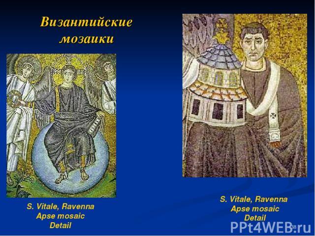 Византийские мозаики S. Vitale, Ravenna Apse mosaic Detail S. Vitale, Ravenna Apse mosaic Detail