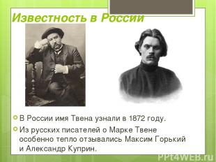 Известность в России В России имя Твена узнали в 1872 году. Из русских писателей