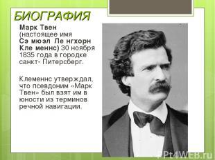 БИОГРАФИЯ Марк Твен (настоящее имя Сэ мюэл Ле нгхорн Кле меннс) 30 ноября 1835 г