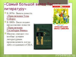«Самый большой вклад Твена в литературу» В 1876г. Вышла повесть «Приключения Том