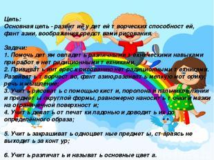 Цель: Основная цель - развитие у детей творческих способностей, фантазии, вообра