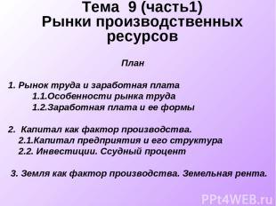 Тема 9 (часть1) Рынки производственных ресурсов План Рынок труда и заработная пл