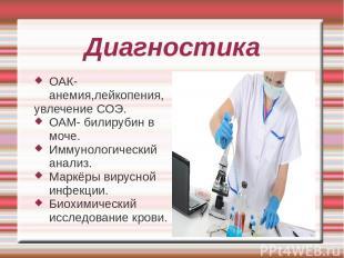 Диагностика ОАК- анемия,лейкопения, увлечение СОЭ. ОАМ- билирубин в моче. Иммуно