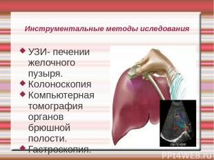 Инструментальные методы иследования УЗИ- печении желочного пузыря. Колоноскопия