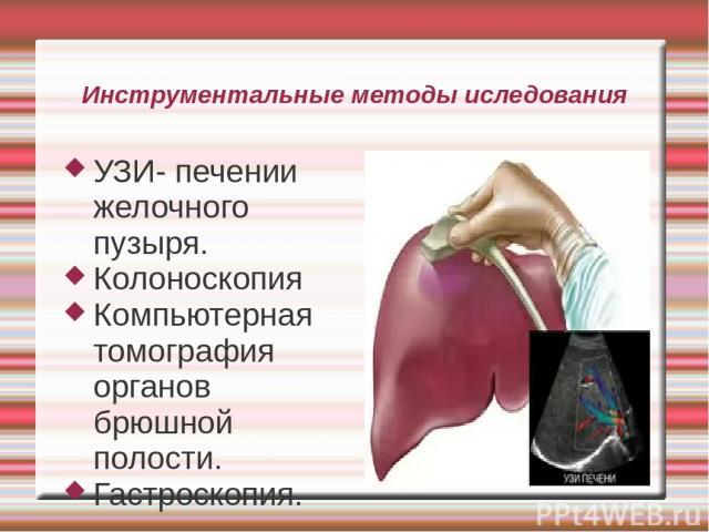 Инструментальные методы иследования УЗИ- печении желочного пузыря. Колоноскопия Компьютерная томография органов брюшной полости. Гастроскопия.