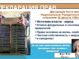 ДЕКЛАРАЦИЯ ПРАВ ЧЕЛОВЕКА Декларация была принята Национальным Учредительным собр