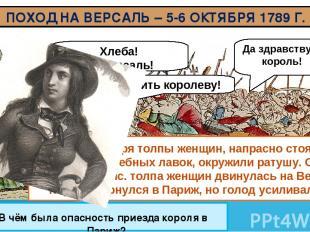 ПОХОД НА ВЕРСАЛЬ – 5-6 ОКТЯБРЯ 1789 Г. Хлеба! На Версаль! Да здравствует король!