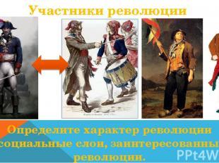 Определите характер революции и социальные слои, заинтересованные в революции. У