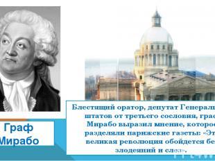 Блестящий оратор, депутат Генеральных штатов от третьего сословия, граф Мирабо в