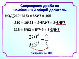 Сокращение дроби на наибольший общий делитель. 2 3 НОД(210; 315) 210 315 = 10*21