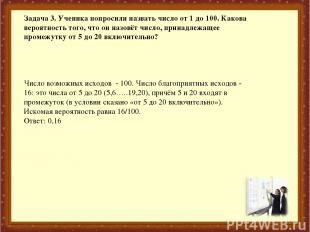 * Задача 3. Ученика попросили назвать число от 1 до 100. Какова вероятность того