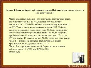 Задача 4. Валя выбирает трёхзначное число. Найдите вероятность того, что оно дел