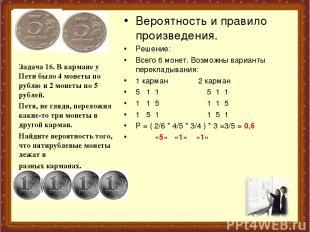 Вероятность и правило произведения. Решение: Всего 6 монет. Возможны варианты пе