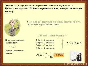 * * Задача 26. В случайном эксперименте симметричную монету бросают четырежды. Н