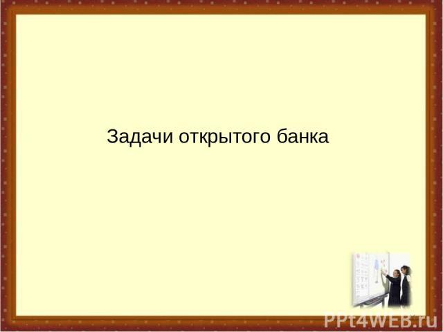 * Задачи открытого банка