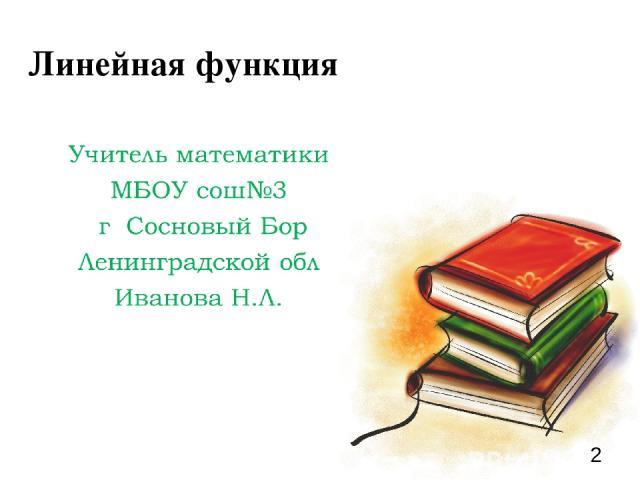 Линейная функция *