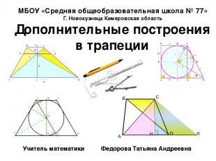 Дополнительные построения в трапеции МБОУ «Средняя общеобразовательная школа № 7