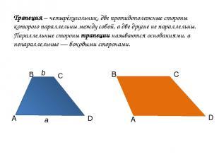 Трапеция – четырёхугольник, две противоположные стороны которого параллельны меж