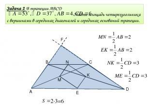 Задача 2 В трапеции ABCD Найти площадь четырехугольника с вершинами в серединах