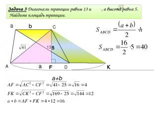 В С К A D Задача 3 Диагонали трапеции равны 13 и , а высота равна 5. Найдите пло