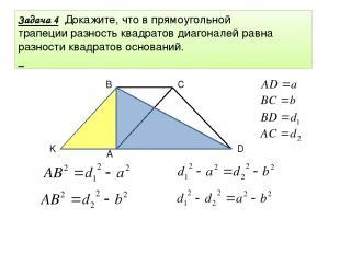 Задача 4 Задача 4 Докажите, что в прямоугольной трапеции разность квадратов диаг