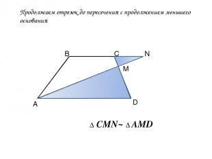 Продолжаем отрезок до пересечения с продолжением меньшего основания А В С D M N