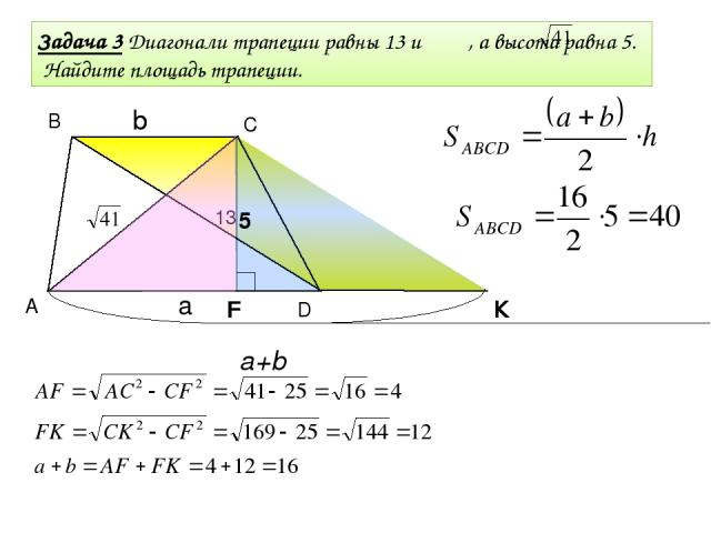 В С К A D Задача 3 Диагонали трапеции равны 13 и , а высота равна 5. Найдите площадь трапеции. 13 5 a+b a b b