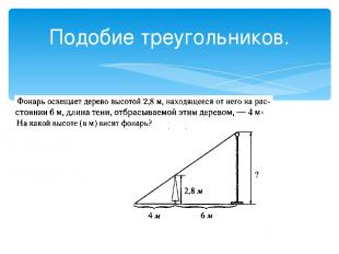 Подобие треугольников.