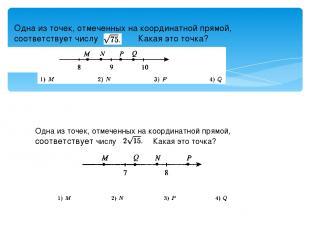 Одна из точек, отмеченных на координатной прямой, соответствует числу Какая это