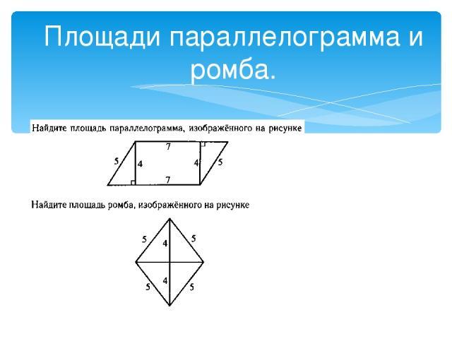 Площади параллелограмма и ромба.