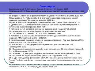Литература 1.Амонашвили Ш. А. Обучение. Оценка. Отметки. – М: Знание, 1980. 2.Ба