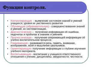 Функции контроля. • Контролирующую - выявление состояния знаний и умений учащихс