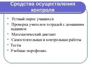 Средства осуществления контроля Устный опрос учащихся Проверка учителем тетрадей