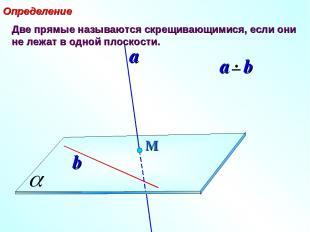 Две прямые называются скрещивающимися, если они не лежат в одной плоскости. Опре