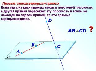 Если одна из двух прямых лежит в некоторой плоскости, а другая прямая пересекает