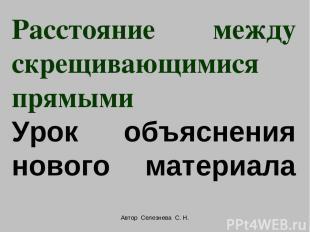Автор Селезнева С. Н. Расстояние между скрещивающимися прямыми Урок объяснения н