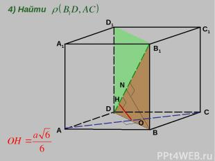 A B C D A1 D1 B1 C1 О Н N 4) Найти